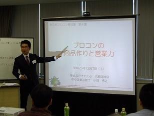 20131207_Obata.jpg