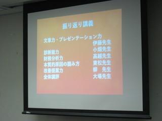振り返り講義1.JPG
